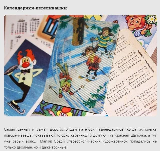Детские сокровища из 80-х и 90-х годов прошлого века Длиннопост, Картинка с текстом, Ностальгия, Детство 80-х, Детство 90-х, Хобби детства, Детские увлечения
