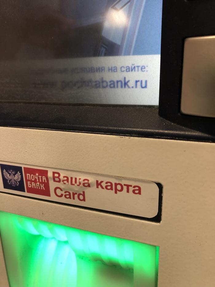 Почта Банк заклеил шрифт Брайля стикерами со своим логотипом Почта России, Почта Банк, Шрифт Брайля, Слепой, Дичь, Длиннопост