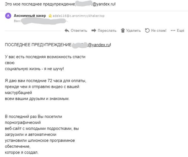 Анонимный хакер не шутит! Спам, Хакеры, Анонимность, Фантомас, Письмо, Мошенники, Идиотизм, Длиннопост