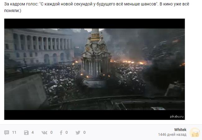 Майдан и зомби Украина, Фильмы, Зомби, Майдан, Апокалипсис, Видео, Длиннопост