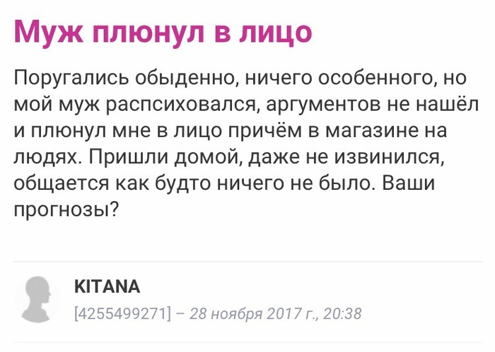 Женские форумы №158 Женский форум, Бред, Скриншот, Drdoctor, Длиннопост