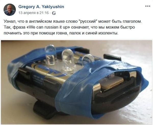 Русский это глагол