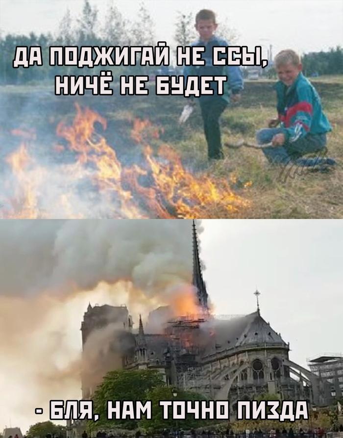 Нашли поджигателей ....