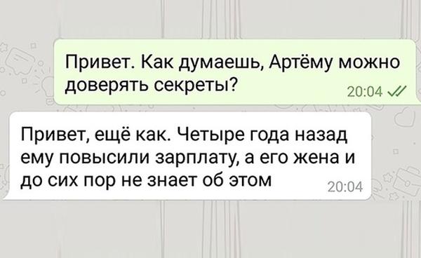 Каждому нужен такой друг, как Артём.