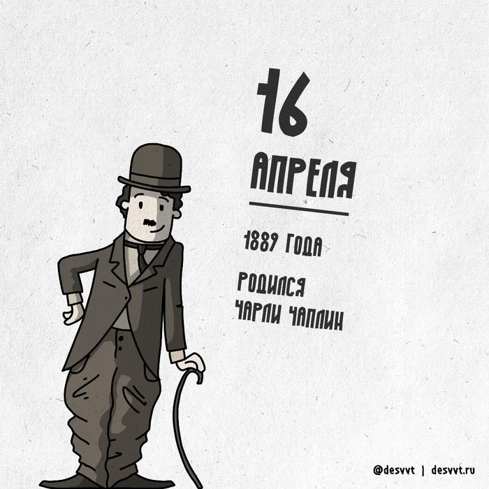 (138/366) 16 апреля родился Чарли Чаплин Проекткалендарь2, Рисунок, Иллюстрации, Чарли Чаплин, Немое кино, Юбилей
