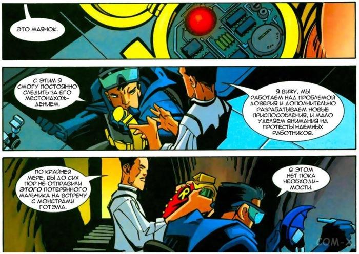 Проблемы доверия... Бэтмен, DC, Комиксы