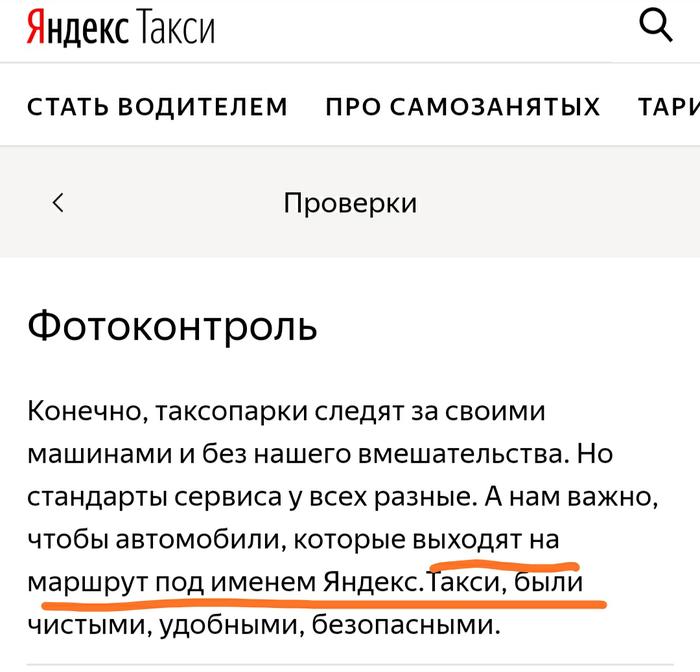 Решение Мосгорсуда по делу Гращенковой против Яндекс такси изготовлено Такси, Яндекс такси, Суд, Длиннопост