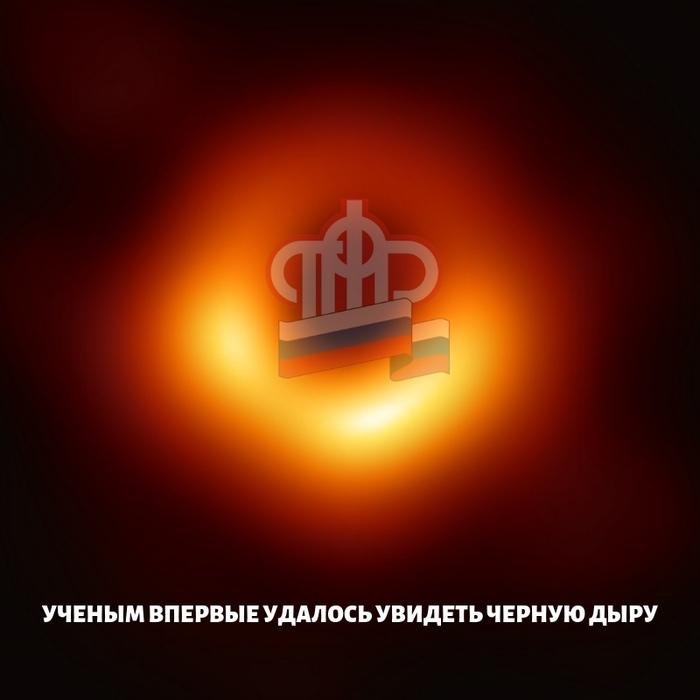 Учёным впервые удалось увидеть черную дыру!