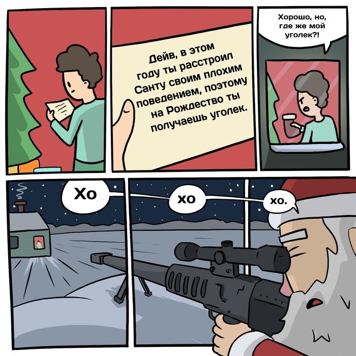 Новость №823:Начались оценочные испытания дальнобойной снайперской винтовки «Уголек» Образовач, Оружие, Комиксы, Санта-Клаус