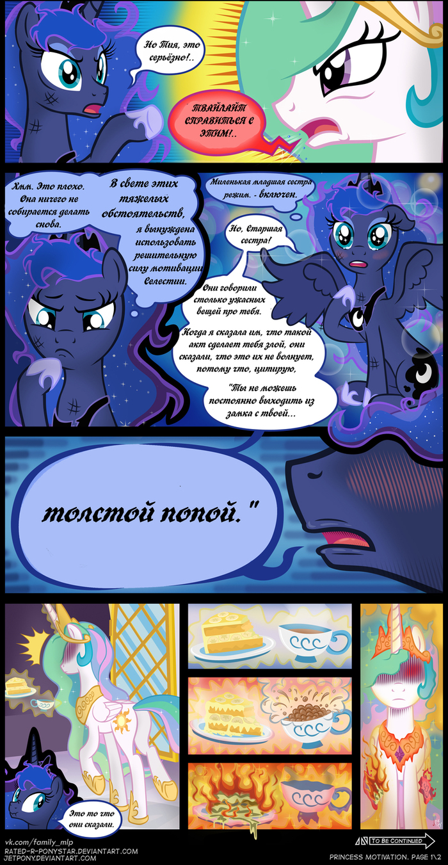 Принцесса Мотивация My Little Pony, Princess Celestia, Princess Luna, Длиннопост, Комиксы