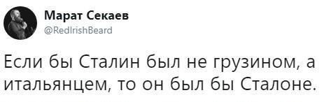 Сталоне Twitter, Скриншот, Сталин, Сильвестр Сталлоне
