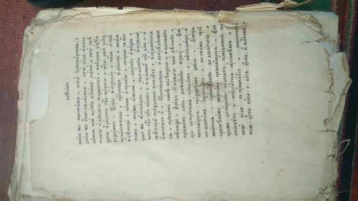 Помогите понять что за книга Находка, Длиннопост, Старая книга, Первый длиннопост не судите ст