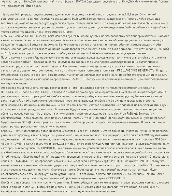 """С """"антибабского"""" форума. Исследователи форумов, Мужчины и женщины, Брак, Мужские форумы, Длиннопост"""
