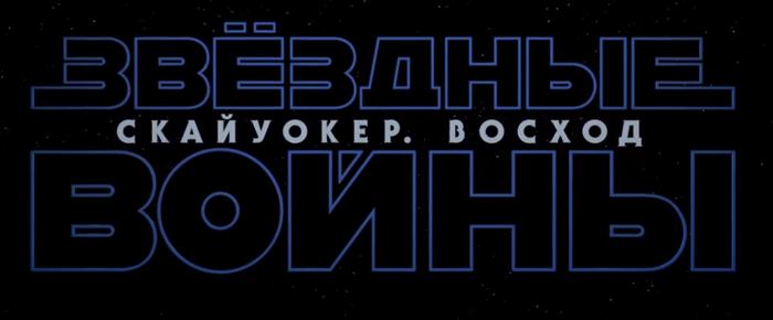 """Российские прокатчики определились с названием нового эпизода киносаги """"Звёздные войны"""". Фильмы, Новости, Star Wars, Видео, Звездные войны IX"""