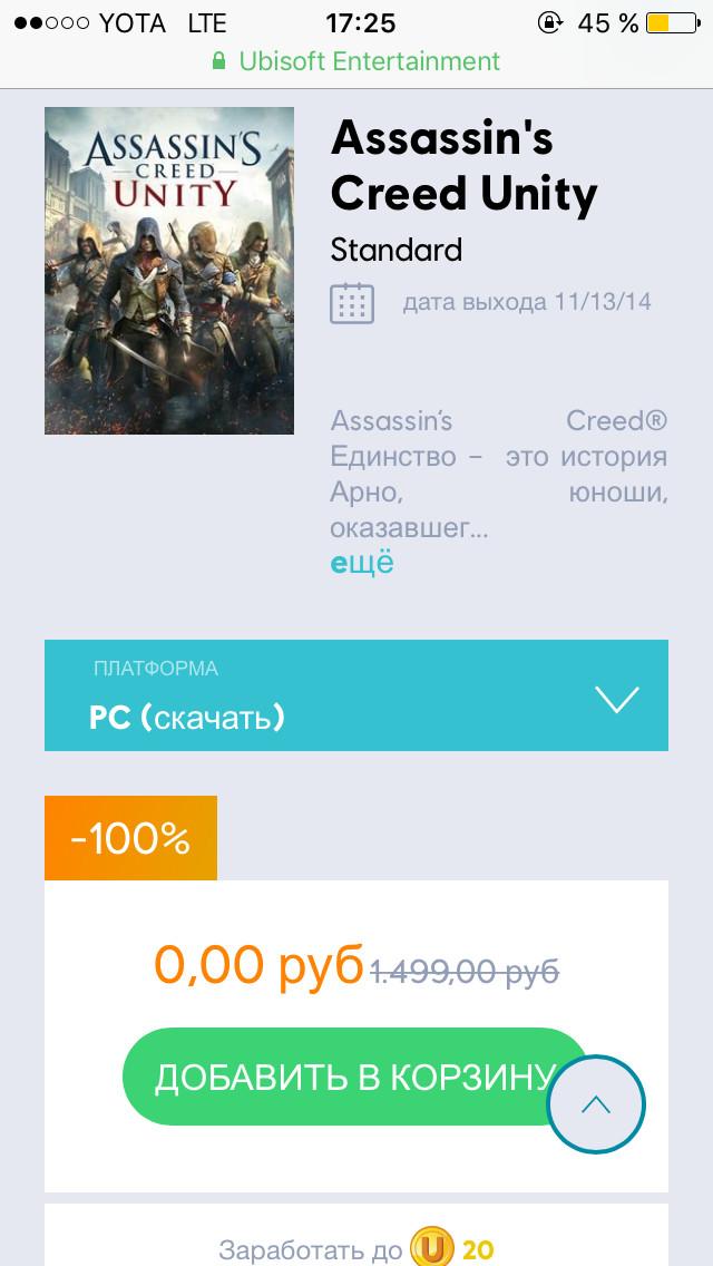 Assassins Creed Unity бесплатно в Uplay Assassins Creed, Uplay, Халява