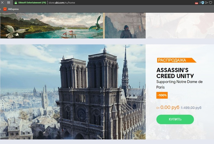 Assassin's Creed Unity Assassins Creed Unity, Халява