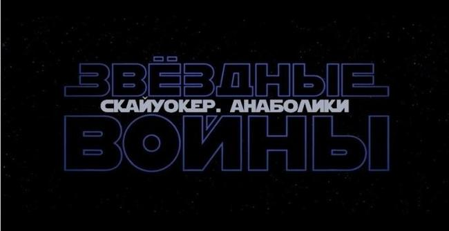 """Официальное название 9 эпизода звездных войн - """" Звездные войны: Скайуокер. Восход"""". А ведь можно было... Star Wars, Звездные войны IX, Локализация, Фильмы"""