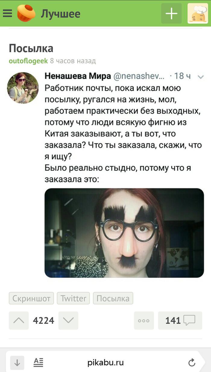 Почта Почта, Чудаки, Длиннопост