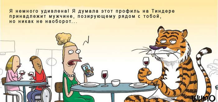 Тиндер