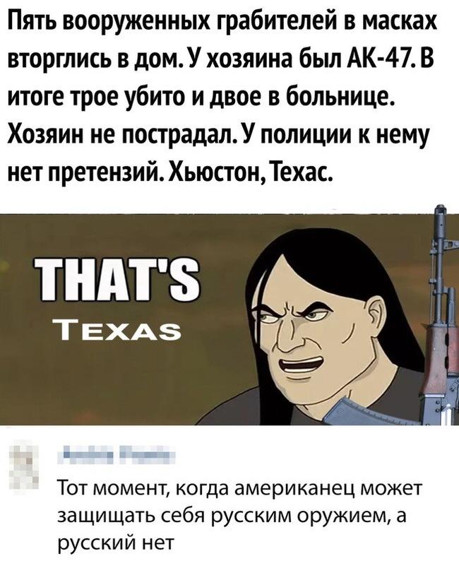 Типичный Техас