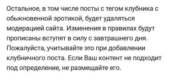 В свете последних событий Клубничка, Aliisaselezneva, Модерация, Длиннопост, Бунт