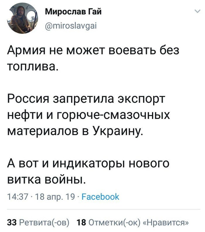 Агрессор запретил поставки топлива. Удар ниже пояса. Украина, Россия, Зрада за зрадой, Политика