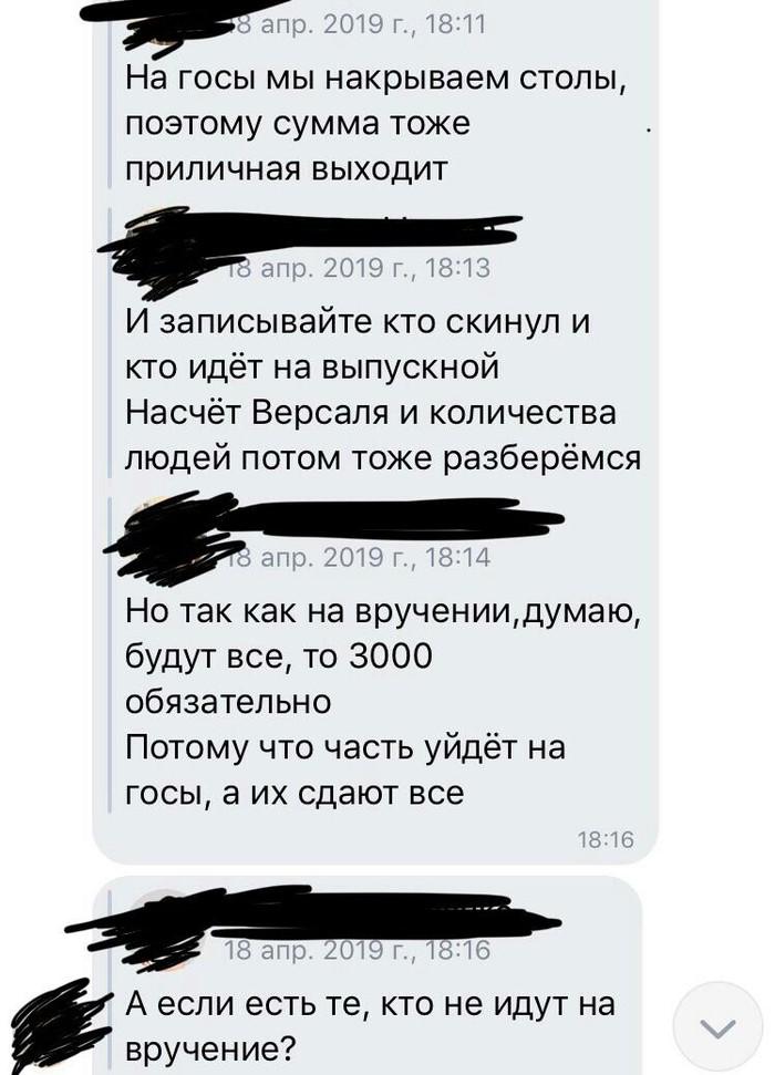 БГМУ в Уфе, собирают по 3к с тысячи человек на госы Бгму, Уфа, Деньги, Длиннопост