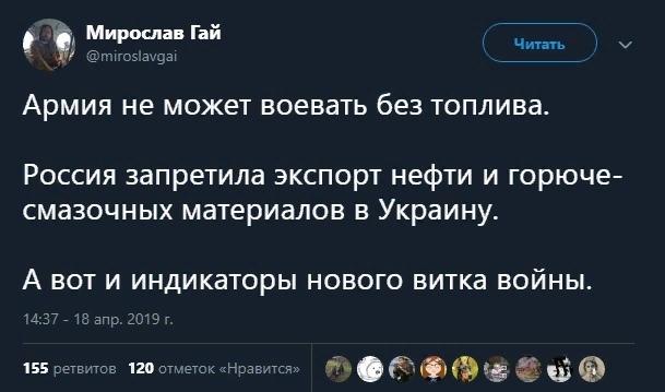 Мы воюем, но коварный враг не дает нам горючки! Украина, Политика, Россия, Санкции, Нефть, Коварный ахрессор, Мирослав Гай