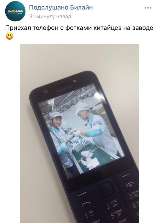 Телефон из Китая