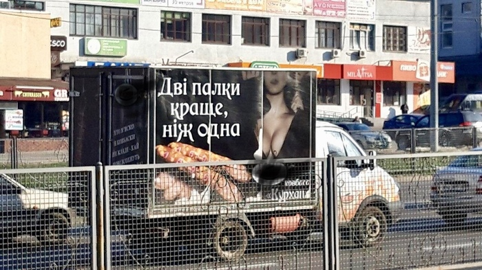 """""""Две палки лучше, чем одна"""" - реклама колбасы."""