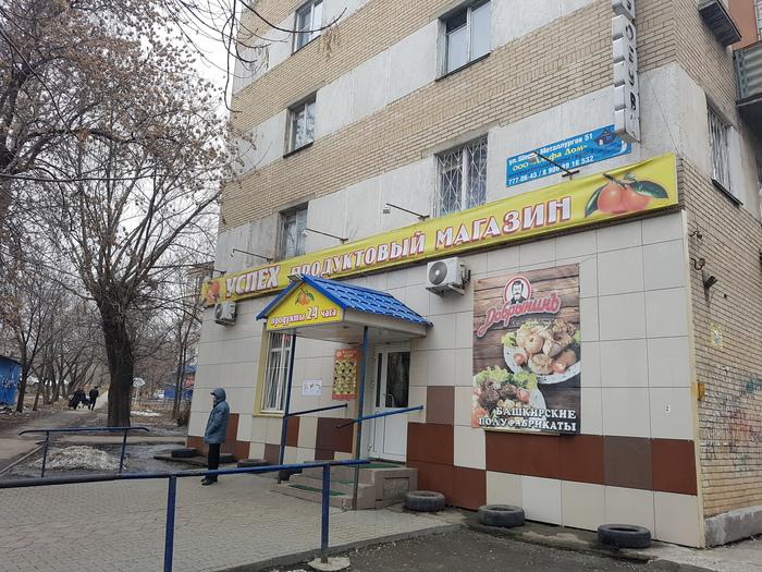 Интерьер внутри магазина под названием «Успех» Бизнес, Успех, Челябинск, Фотография, Магазин