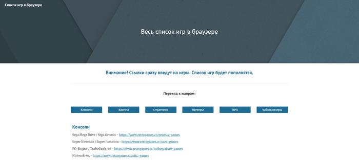 Сайт с списком игр в браузере Браузерные игры, Онлайн-Игры