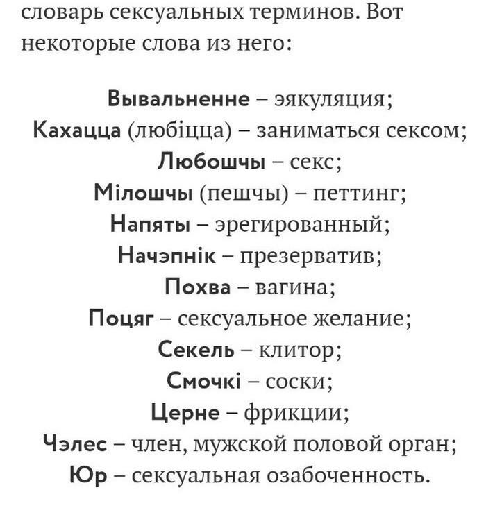 Белорусский язык секса Белорусский язык, Беларусь