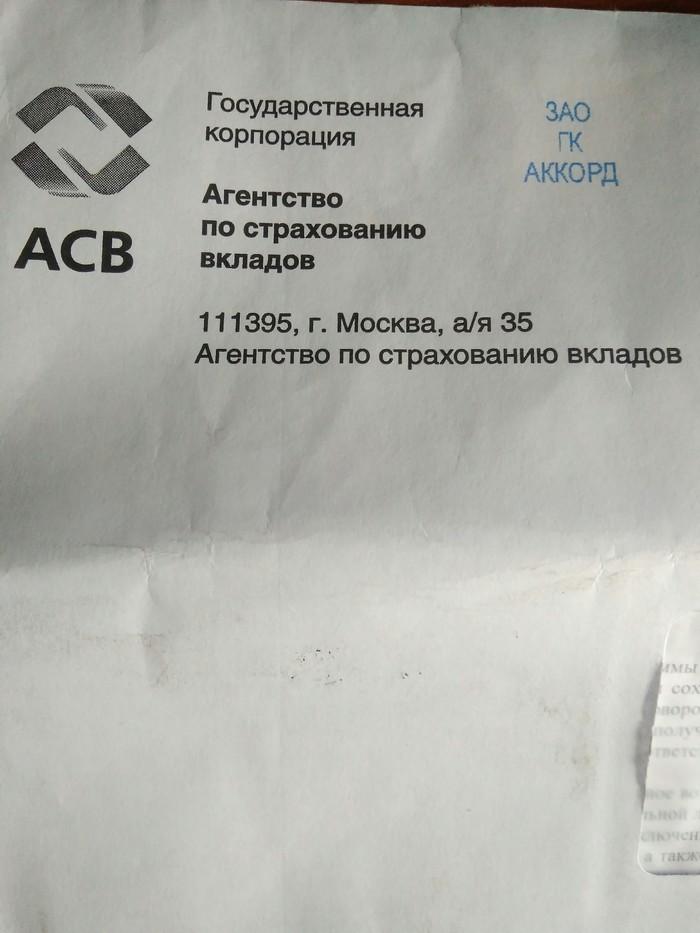 Вклад Вклад, Удача, Банк, Длиннопост