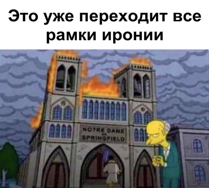 Симпсоны опять предсказали это