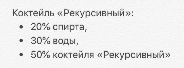"""Коктейль """"Рекурсивный"""""""