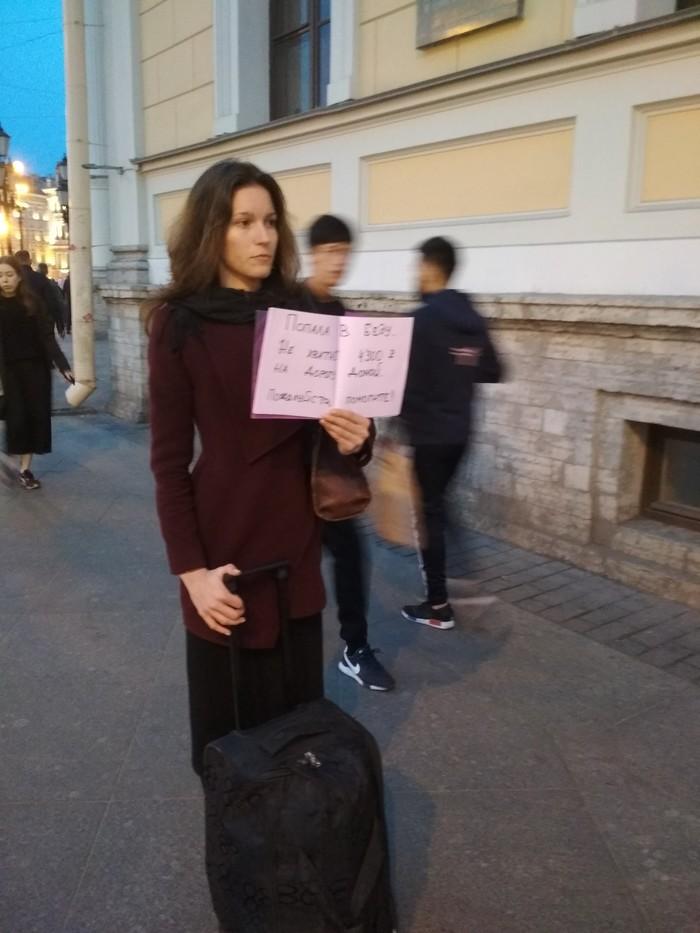 Попрошайка на улицах СПб. Снова. Попрошайки, Жулики, Санкт-Петербург