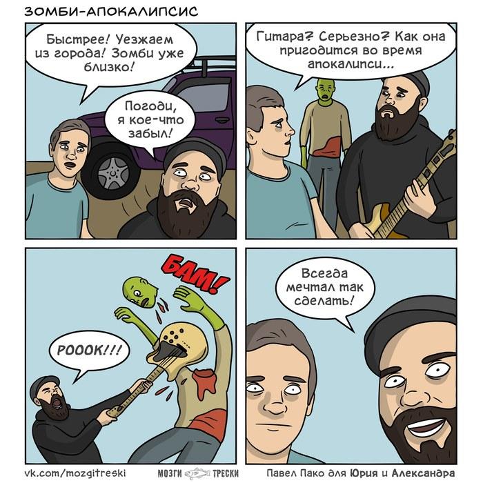 Зомби-апокалипсис Комиксы, Мозги трески, Зомби, Рок