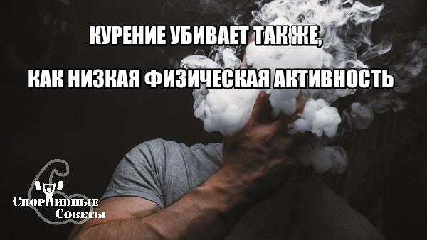 Курение убивает так же, как низкая физическая активность Спорт, Тренер, Спортивные советы, Курение, Исследование, ЗОЖ, Сидячий образ жизни, Тренировка, Длиннопост