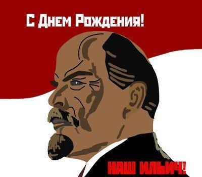 Поздравляю вас товарищи!!! С днем рождения вождя мирового пролетариата!!!