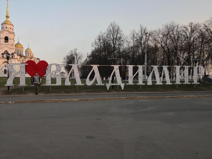 Три шага от дома - Владимир Мото, 3шагаотдома, Покатушки, Достопримечательности, Владимир, Трасса, Длиннопост