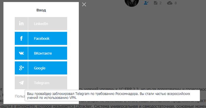 Вход на один из сайтов Telegram, Вход на сайт, Роскомнадзор