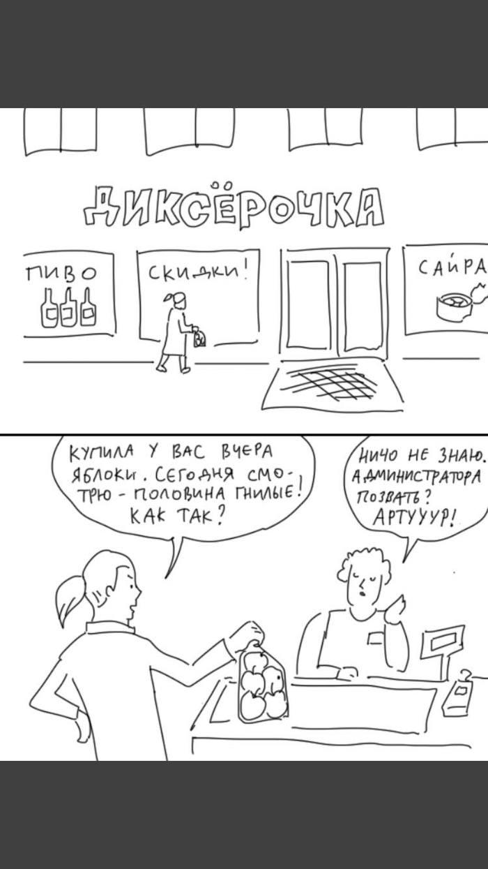 Диксёрочка Философия, Яблоки, Дикси, Фрустрация, Длиннопост, Пятерочка