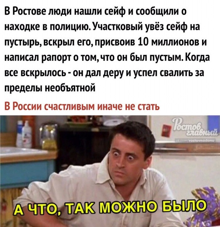 Профит. Профит, Сейф, Участковый, Ростов-На-Дону, Честно украдено