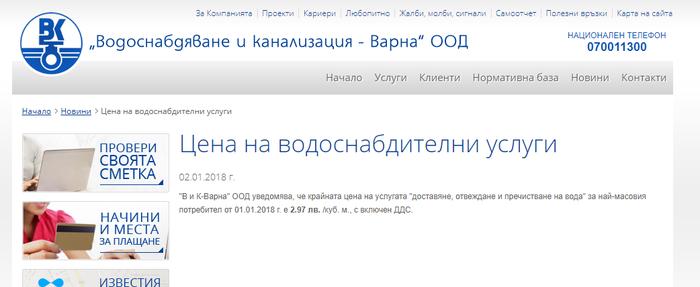 Сколько стоит жизнь в Болгарии Болгария, Цены, Эмиграция, Жизнь за границей, Продукты, Что по чём, Длиннопост, Скриншот