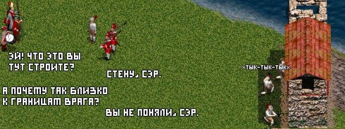 Лучшее атака - это оборона Старые игры и мемы, Казаки, Юмор, Длиннопост