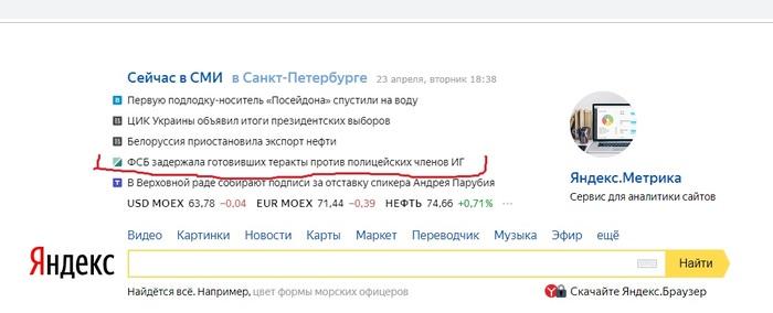 Яндекс, шта? Полицейские члены ИГ! Дожили.