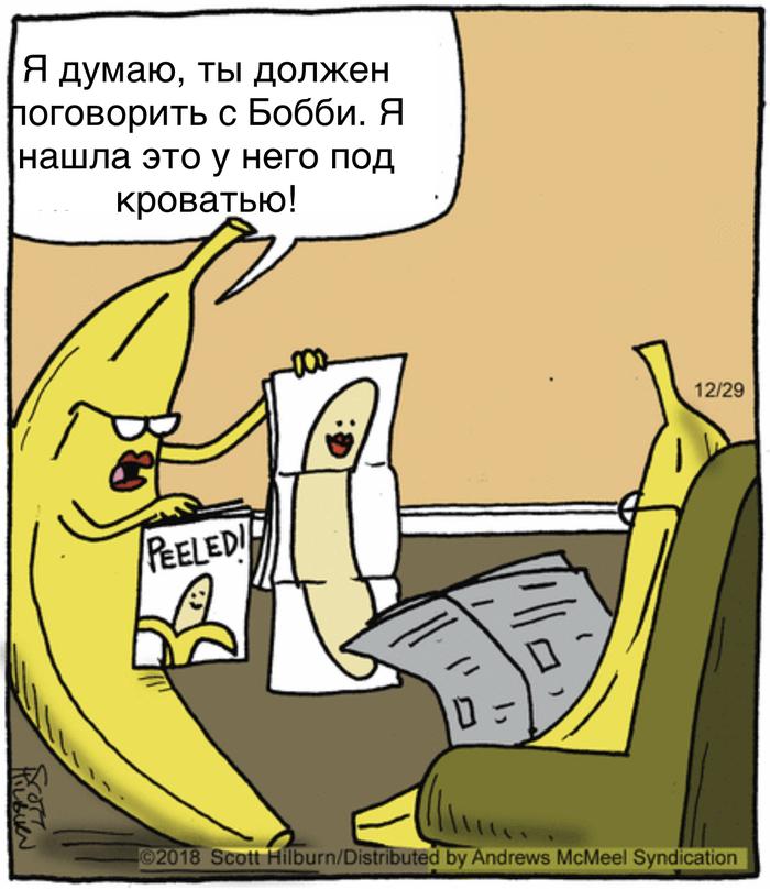 Потому что нечего пялиться на очищенные бананы