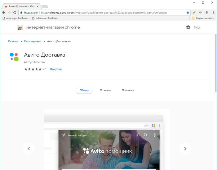 Оригинальный развод на AVITO Google Chrome, Длиннопост, Скриншот, Авито, Мошенники