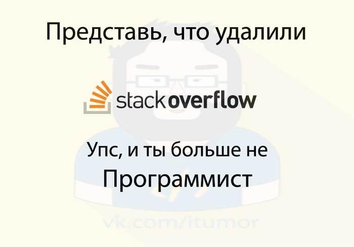 Из раннего... Программирование, Программист, Stack overflow, IT